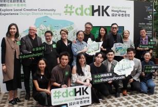 ローカルアートコミュニティ「Design District Hong Kong (#ddHK)」