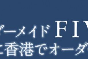 昨年スーツオーダー会を開催「FIVEONE」金鐘
