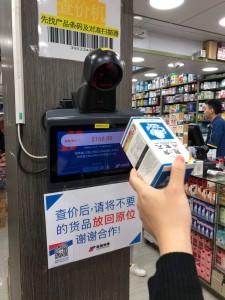 このマシンで商品の価格がわかる!最先端!