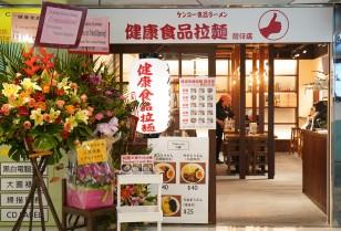 「ケンコー食品ラーメン」湾仔店オープン!