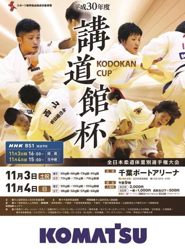 「日本で一番ハードな大会です」