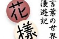 花樣語言 Vol.157 走れ師傅