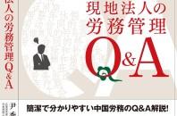 尹弁護士が解説!中国法務速報 Vol.32