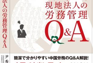 9月4日 セミナー開催「卓建律師事務&NAC名南会計事務所」