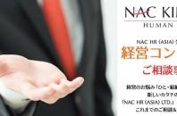 NAC HR (ASIA) 労務コンサルテーション 経営コンシェルジュ Vol.3