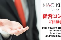 NAC HR(ASIA)労務コンサルテーション 経営コンシェルジュ Vol.8