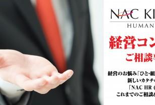 NAC HR(ASIA)労務コンサルテーション 経営コンシェルジュ Vol.10