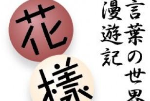 花樣語言 Vol.165 回文(かいぶん)