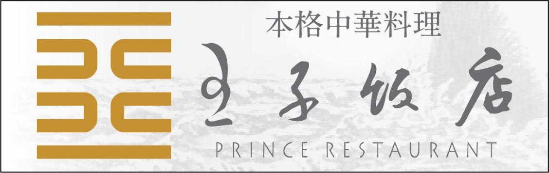 王子飯店2