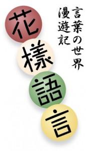 Godaigo_logo