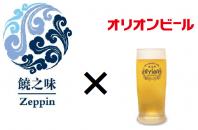 オリオンビールが飲める本格和食・居酒屋「饒之味 Zeppin」黄埔
