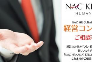 NAC HR(ASIA)労務コンサルテーション 経営コンシェルジュ Vol.7