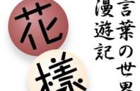 "花様方言 Vol. 176 <Which ""ese""?>"