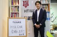 中国人と話す扉を開こう!語学教室「HT中国語教室」