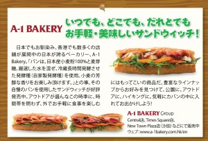 (Confirmed)A-1 Bakery