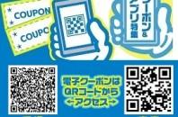 クーポン&アプリ特集  Part 6