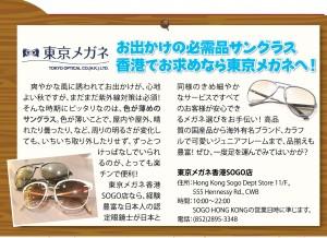 東京メガネ様 公園特集広告