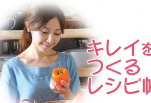 キレイをつくるレシピ帳 第49回「秋の柿レシピ」