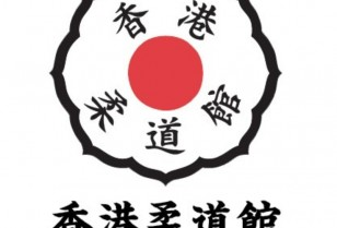 2019年香港柔道隊際錦標(Hong Kong Judo Team Championships 2019)