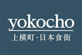 yokocho 上横丁・日本食街
