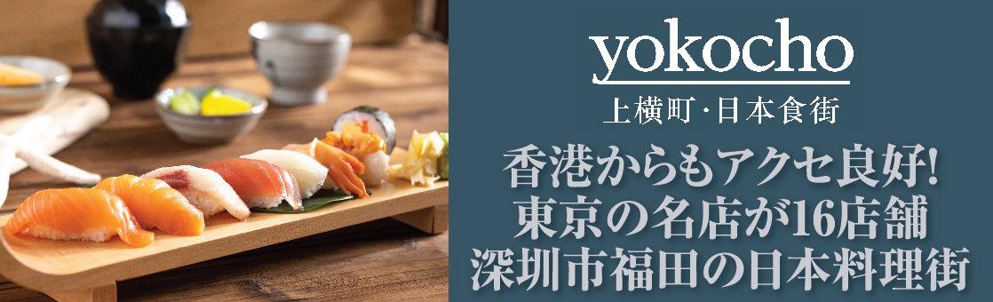 http://www.pocketpageweekly.com/wp-content/uploads/2019/11/YOKOCHO1.jpg