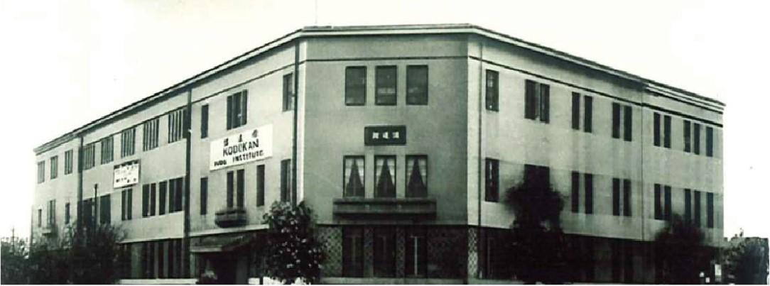 水道橋時代の講道館