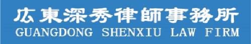 shenxiu