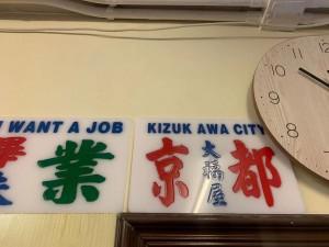 日本人からオーダーを受けたという、京都
