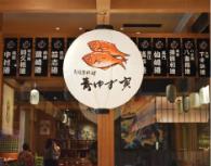 「魚河岸料理 青ゆず寅」