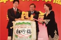 深圳ローカルNAVI「深圳日本商工会の新年会」