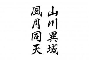 花様方言 Vol.185  <がんばれ加油>