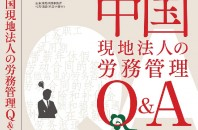 尹弁護士が解説!中国法務速報 Vol.20