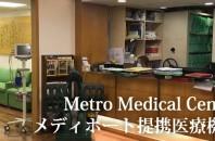 総合健康診断サービス「メディポート」健康コラム