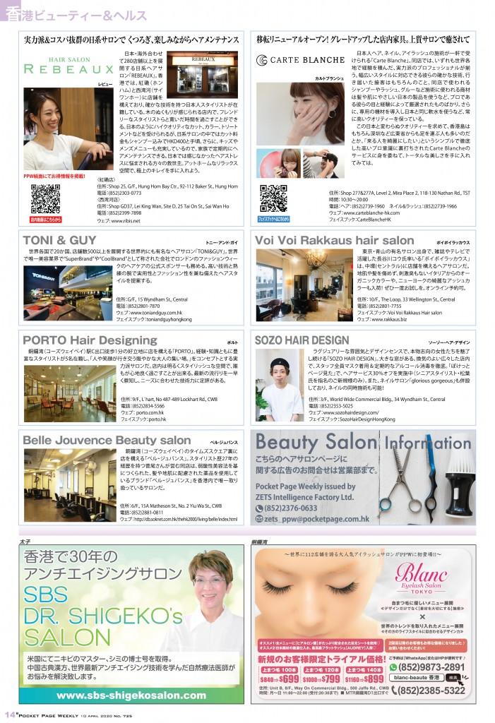P14 HK Beauty Salon 735-01