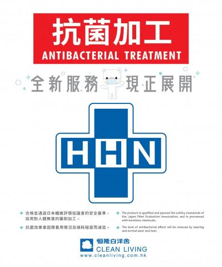 Antibacterial Poster