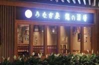 深圳ローカルNAVI・龍の酒場