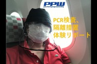 【PPW動画NEWS】PCR検査・隔離措置体験リポート