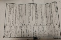 家系図コラムVol.14 遠くの役場より先祖の戸籍が郵送で届いた!