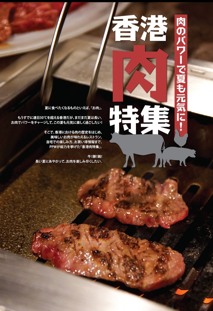 P07 meat 746-01