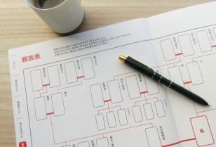 家系図コラムVol.15 息子から8代前までさかのぼり、家系図完成!