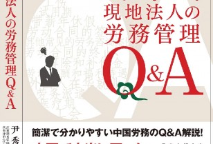 尹弁護士が解説!中国法務速報 Vol.25