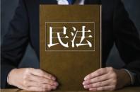 目から鱗の中国法律事情 Vol.45