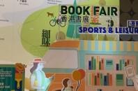 カバーストーリー 2020年7月第3週号「香港ブックフェア」