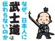 なぜ、日本人に武士道は伝わらないのか 第11回