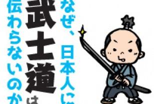 なぜ、日本人に武士道は伝わらないのか 第5回