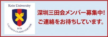 深圳三田会