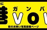港VOW~ガンバウ~ 街のお笑い写真投稿ページ