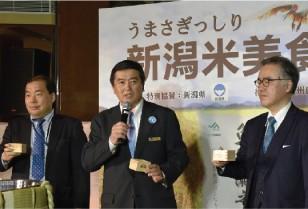 うまさぎっしり「新潟米美食節」広州