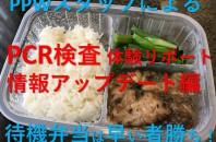 【PPW動画News】PCR検査 情報アップデート編 Part 2