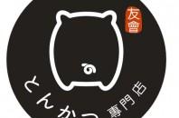 広州とんかつ専門店「友會 TOMOAI」移転オープン!
